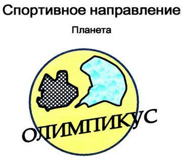 ОЛИМПИКУС