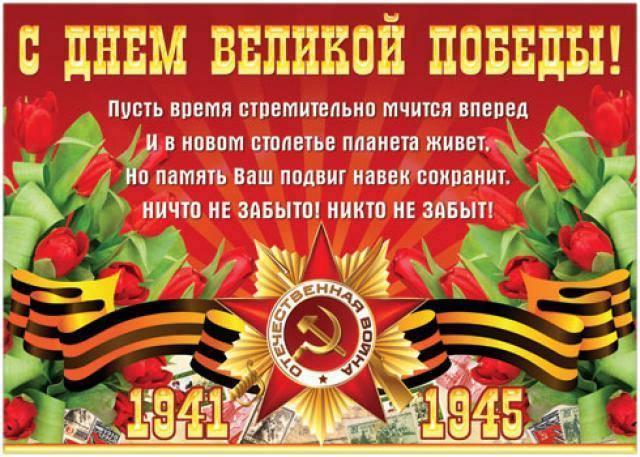 Плакаты с днем победы