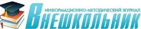 """Информационно-методический журнал """"Внешкольник"""""""