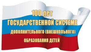 100-let-dopobrazovaniyu-mini-300x173