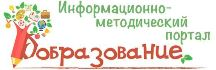 """Всероссийский портал """"Дополнительное образование"""""""