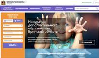 Навигатор дополнительного образования детей Брянской области