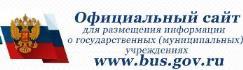 bus.gov.ru Написать отзыв о нашем учреждении можно здесь