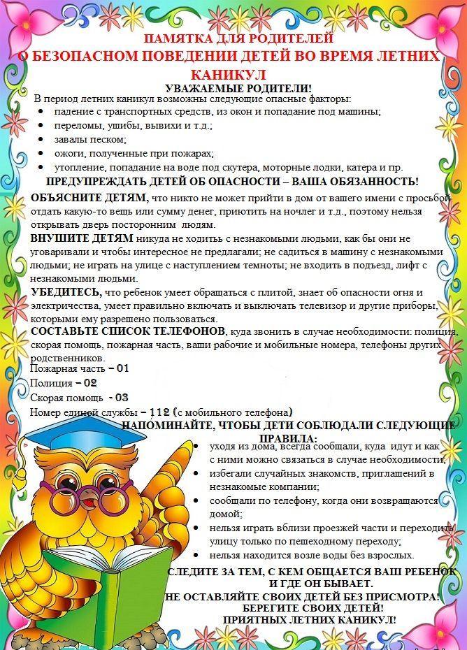 pamyatka_o_bezopas_poved_vo_vrem_kan
