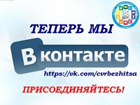 !ВКонтакте